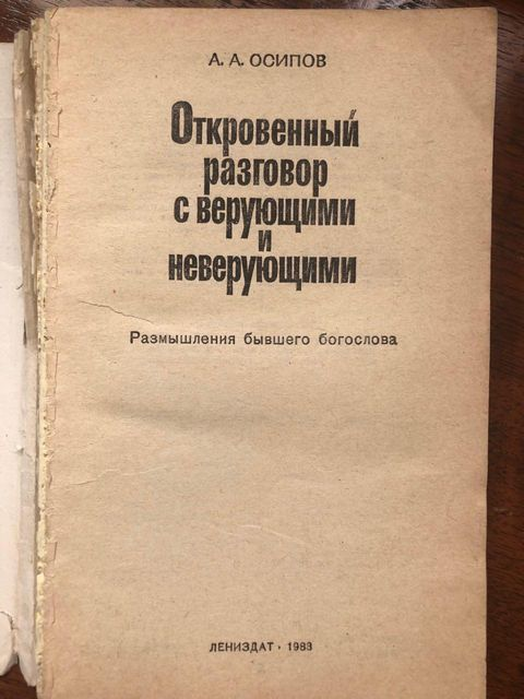 Откровенный разговор с верующими и неверующими. А. А. Осипов 1983