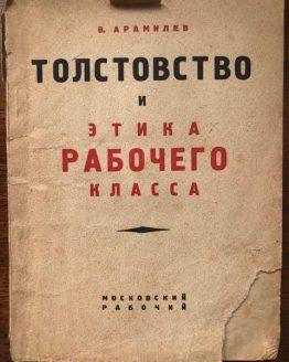 Толстовство и этика рабочего класса 1929