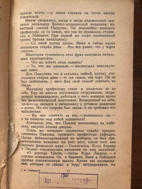 Законы жизни. А. Поповский 1947
