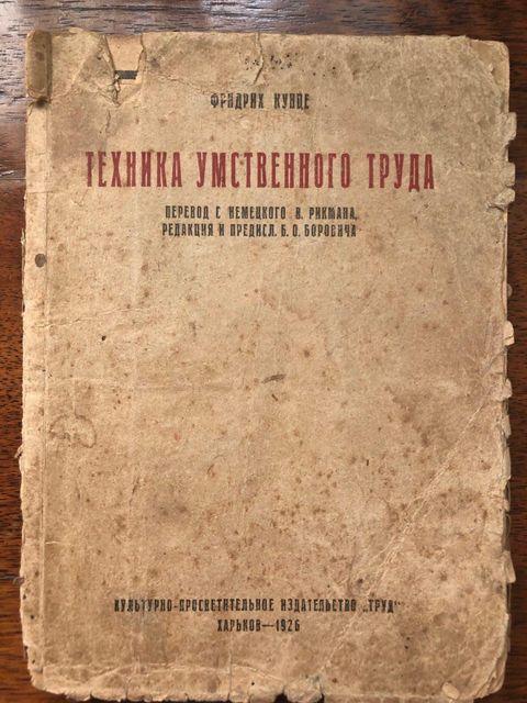 Техника умственного труда 1926