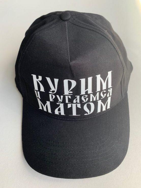 "Бейсболка ""Курим и ругаемся матом"""