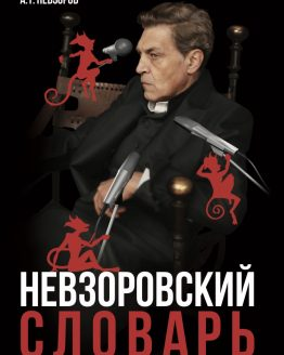 Невзоровский словарь
