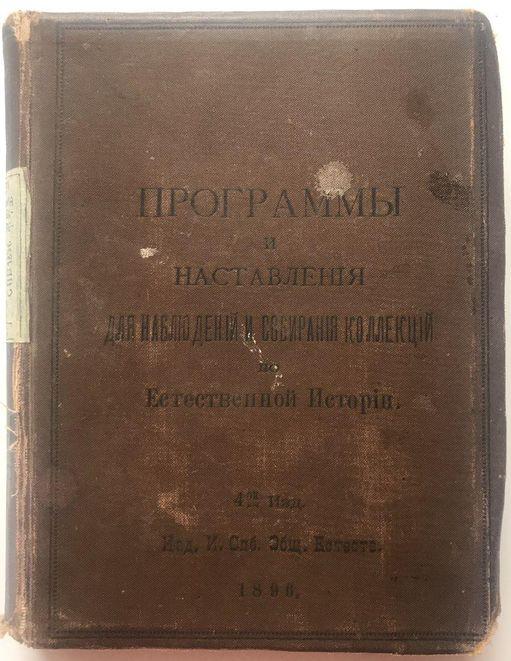 Программы и наставления для наблюдений и собирания коллекций. 1896