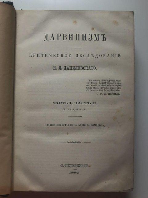 Дарвинизм. Критическое исследование И.Я. Данилевского. 1885