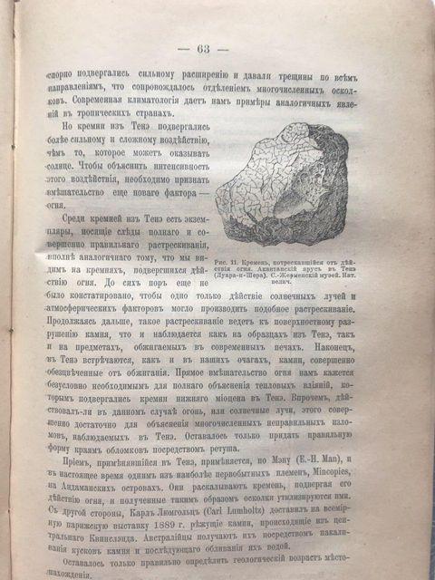 Доисторическая жизнь. Происхождение и древность человека. Г. и А. де Мортилье 1903