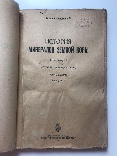 История минералов Земной коры. В.И. Вернадский. Том 2. 1933