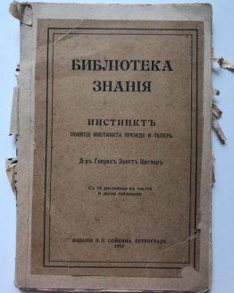 Библиотека знания. Инстинкт. Понятие инстинкта прежде и теперь. Г. Э. Циглер 1915