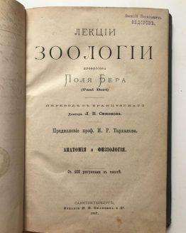 Лекции зоологии профессора Поля Бера. Анатомия и физиология. 1882