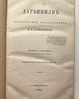 Дарвинизм. Критическое исследование И.Я. Данилевского. Том I, Часть I. 1885