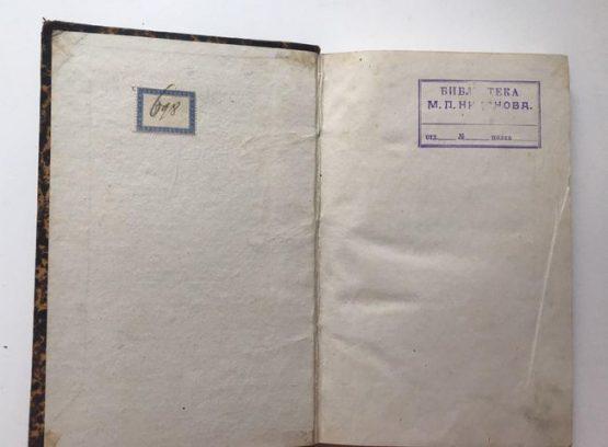 Круговорот жизни. Як. Молешотта. 1866