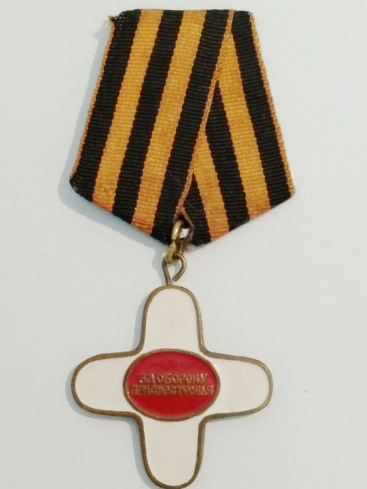 Казачий крест «За оборону Приднестровья»