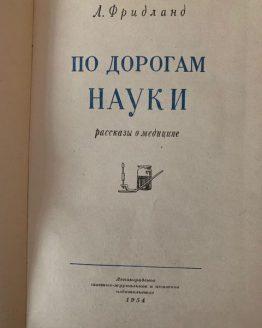 По дорогам науки. Рассказы о медицине. Л. Фридланд 1954