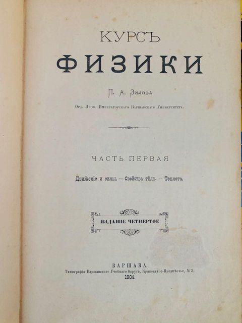 Курс физики П. А. Зилова. Часть первая. 1904