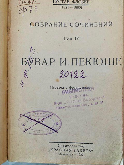 Бувар и Пекюше. Том 4. Г. Флобер 1929