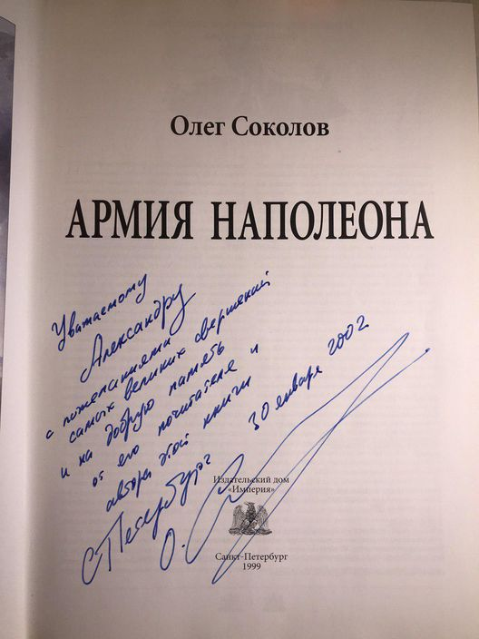 Армия Наполеона. Олег Соколов