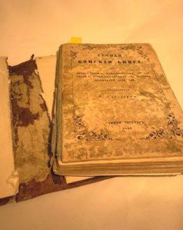Ручная конская книга. И. Генслер 1851