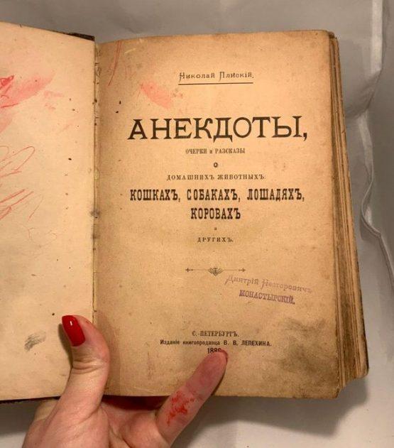 Анекдоты, очерки и рассказы о домашних животных. Н. Плиский 1889