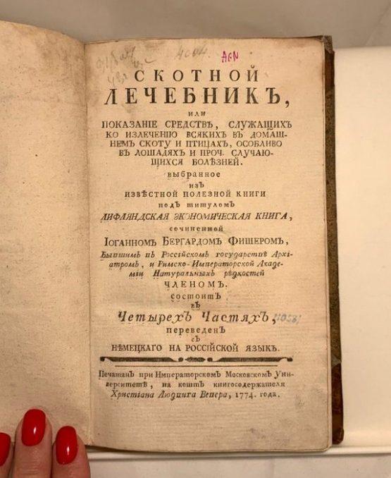 Скотной лечебник. 1774