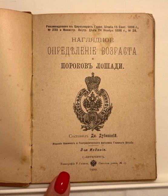 Наглядное определение возраста и пороков лошади. Дм. Дубенский. Издание 3. 1900