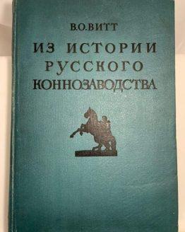 Из истории русского коннозаводства. В. О. Витт 1952