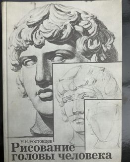 Рисование головы человека. Н. Н. Ростовцев