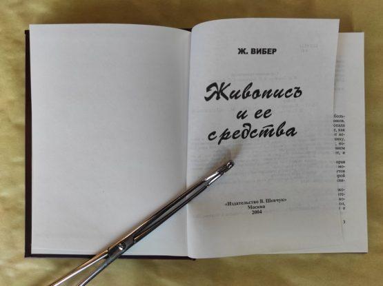 Живопись и ее средства. Ж. Вибер 2004