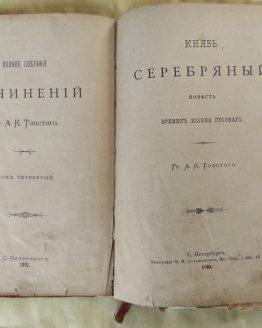Князь серебряный. А. К. Толстой 1891