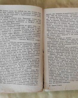 Сочинения Г. П. Данилевского. Том 11, 1901