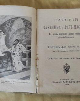 Царский каменных дел мастер. Г. Т. Северцев-Полилов, 1914