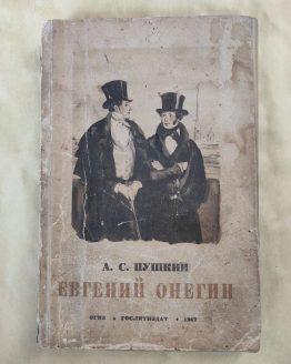 Евгений Онегин. А. С. Пушкин, 1947