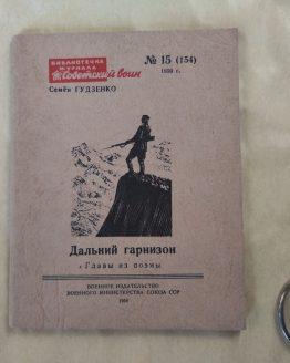 Дальний гарнизон. С. Гудзенко, 1950