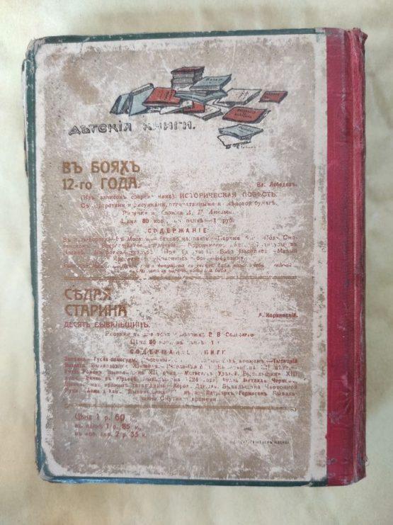 Книга былин. В. П. Авенариус, 1913