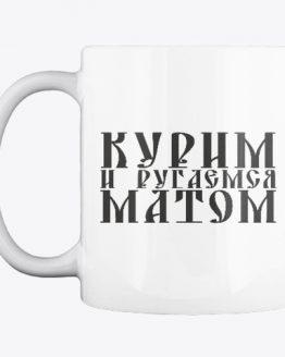"""Кружка """"Курим и ругаемся матом"""" (Teespring.com)"""