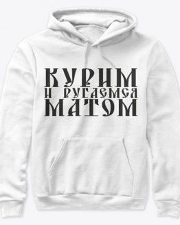 """Худи """"Курим и ругаемся матом"""" (Teespring.com)"""