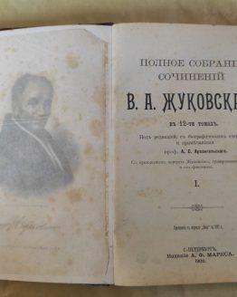 Сочинения В. А. Жуковского