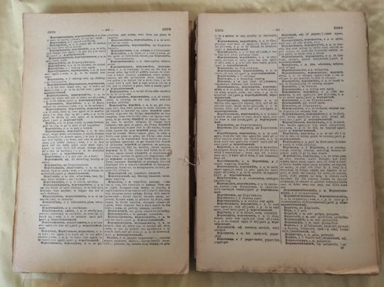 Полный русско-английский словарь. Сост. А. Александров. 1917