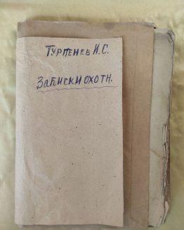 Записки охотника. И. С. Тургенев.