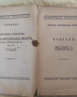 Новеллы. К. Ф. Мейер. 1923