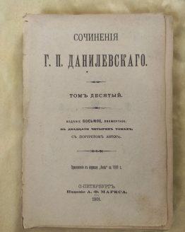 Сочинения Г. П. Данилевского. Том 10. 1901