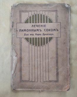 Лечение лимонным соком. К. Дрекслер. 1910