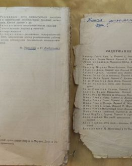 Избранные рассказы французских писателей. 1953
