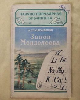 Закон Менделеева. А. Л. Колесников. 1954