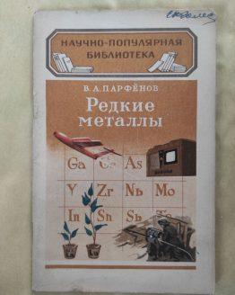 Редкие металлы. В. А. Парфенов. 1954