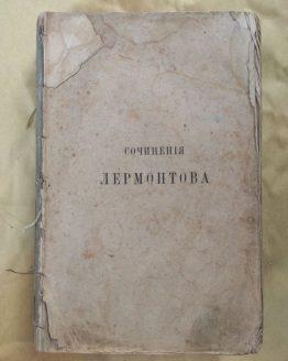 Сочинения Лермонтова. Том 2. 1860