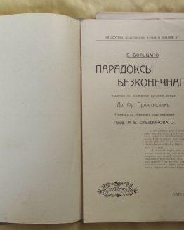 Парадоксы бесконечного. Б. Больцано. 1911