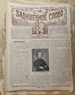 """Журнал """"Задушевное слово"""". 1909"""