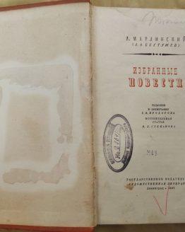 Избранные повести. А. Марлинский. 1937