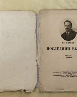 Последний выстрел. П. Бианки. 1937