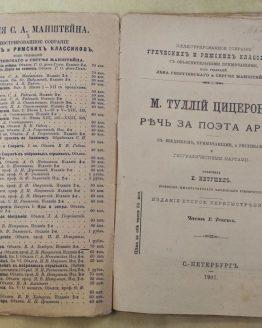 Речь за поэта Архия. М. Тулий Цицерон. Объяснения Н. Нетушила. 1901