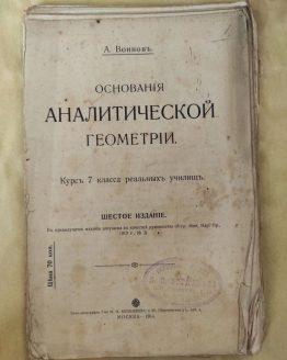 Основания аналитической геометрии. А. Воинов. 1914